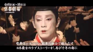 平成28年4月6日(水)初日~16日(土)千穐楽 歌舞伎×オペラ×能楽...