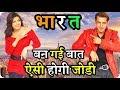 11 Years After Salman Khan & Priyanka Chopra Comeback For BHARAT