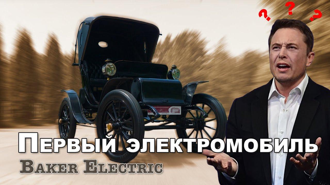 """""""ПЕРВЫЙ""""!!! ЭЛЕКТРОМОБИЛЬ не #Tesla / Baker Electric 1908 год/ Иван Зенкевич"""