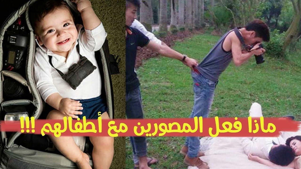 ماذا فعل هؤلاء المصورون بأطفالهم  !!!