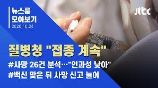 """[뉴스룸 모아보기] 질병청 """"26건 분석…예방접종 계속 시행"""" / JTBC News"""