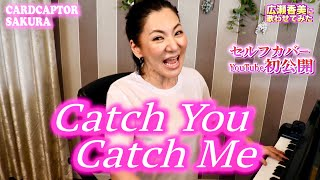 【広瀬香美】Catch You Catch Meを歌ってみた【🌸カードキャプターさくら🌸】