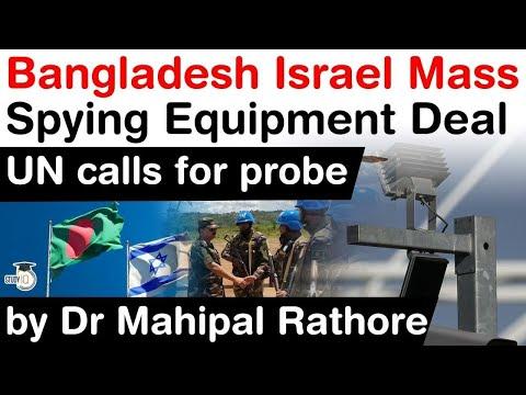 Bangladesh Israel Mass Spying Equipment Deal - United Nations Calls For Probe #UPSC #IAS