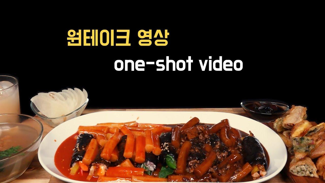 (Not asmr)매운떡볶이 짜장떡볶이 꼬마김밥 원테이크 먹방 one-shot video