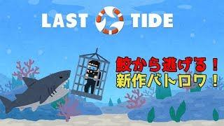 [LIVE] 【8/19 10:20】新作鮫バトルロワイヤルwithすももん【LAST TIDE】