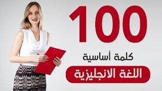 100 كلمة أساسية في الانجليزية - تعلم الانجليزية بالصوت والصورة