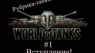 World of Tanks Рубрика-Танкист Pux. #1 Вступление!
