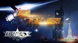 """《国防科工》 20200424 揭秘""""飞天""""重器 军迷天下"""