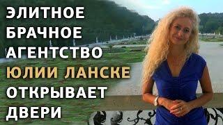 Элитное Брачное Агентство Юлии Ланске –  здесь Вы сможете познакомиться с самым достойным мужчиной