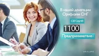 Предпринимательство в сотрудничестве с ООО Орифлэйм Косметикс