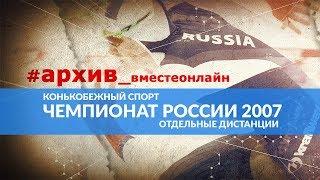 Архив. Чемпионат России по конькобежному спорту на отдельных дистанциях 2007 год  Часть 2.