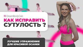видео Как выпрямить осанку и не сутулиться: упражнения и фото