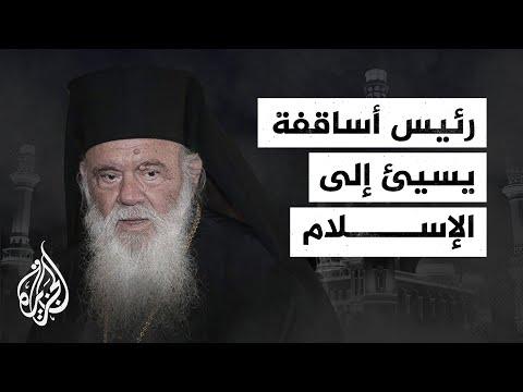 -المسلمون دعاة حرب-.. رئيس أساقفة اليونان يهاجم الإسلام