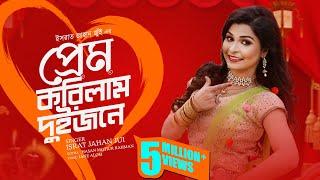 Prem Korilam Duijone l প্রেম করিলাম দুইজনে l Jui l Music Video | Bangla New Song 2020
