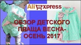 Aliexpress детская одежда весна-осень на девочку . Обзор и примерка вещей..