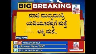 BS Yeddyurappa Wants To Go Back His Lucky House..? ಯಡಿಯೂರಪ್ಪಗೆ ಮತ್ತೇ ಲಕ್ಕಿ ಮನೆ