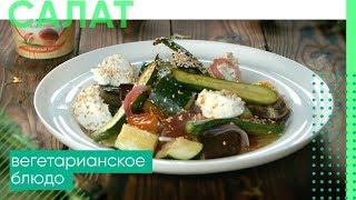Тёплый салат с печеными овощами