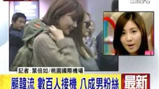 SNSD - Taiwan Airport 【Girls' Generation 少女時代소녀시대】