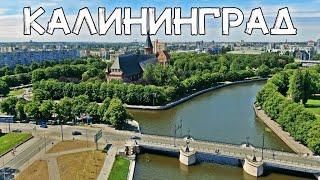 #Калининград - один из лучших городов России (Куршская коса, отель Нессельбек) / #Kaliningrad