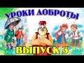 Уроки доброты Уроки тетушки Совы Сборник 3 Развивающий мультфильм для детей mp3