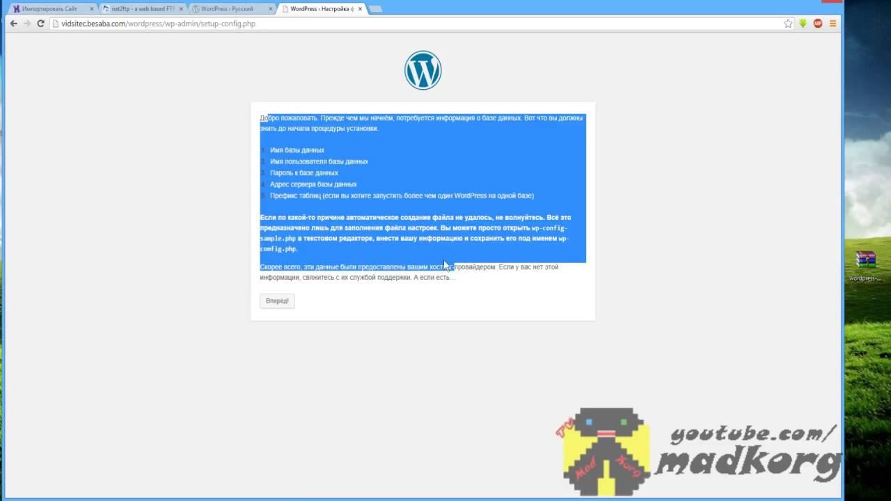 Загрузка wordpress на бесплатный хостинг отзыва об хостинге