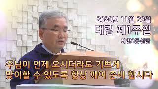 이범주 바오로 신부님 /  자양2동성당 /  대림 제1…