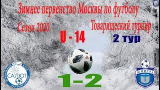ФК Салют (Долгопрудный 2006-2) 1-2 ФК Юнитра