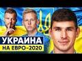 Шансы сборной Украины на Евро 2020! Малиновский и Зинченко затащат? @GOAL24    
