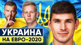 Шансы сборной Украины на Евро 2020 Малиновский и Зинченко затащат GOAL24