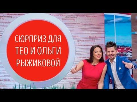 Slivki.by: сюрприз для Тео и Ольги Рыжиковой