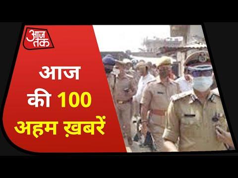देश-दुनिया की अभी तक की 100 बड़ी खबर | Shatak Aaj Tak | Speed News Aaj Tak |Top 100 News |Hindi News