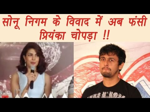 Sonu Nigam's Azaan Tweet: Priyanka Chopra's video on Azaan goes viral; Watch | FilmiBeat