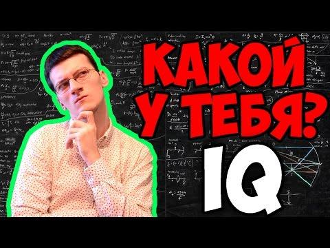 Русский iq тест