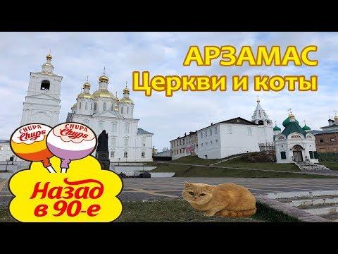 Блог Юрца - Арзамас. Коты и церкви. Назад в 90е.
