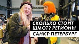 Во что одеты модники Санкт-Петербурга / Часть I / Луи Вагон