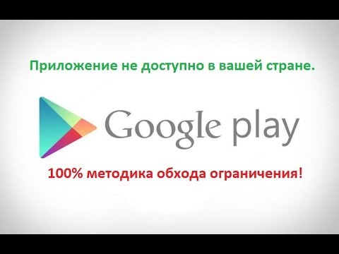 как обойти недоступно в вашей стране плей маркет кассиром бухгалтером Красноярске