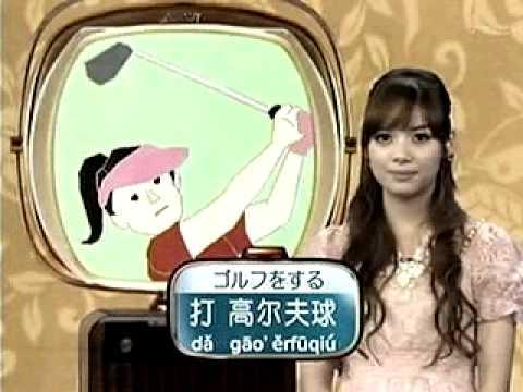 テレビ中国語会話:身のまわりのTANGO「ホテルのフロントで使える言葉・量詞・趣味」