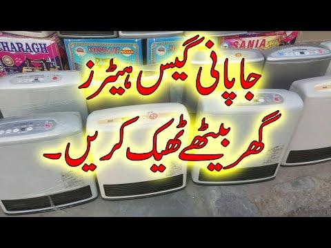 Japanese Heater Repair | Japanese Heater Operation | Japanese Heaters In Pakistan 2020