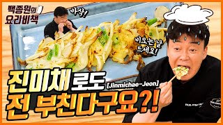 Jinmichae Jeon! If You Like Fried Squid, Give This a Try!