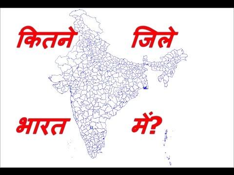 क्या आप जानते है भारत में जिले कितने है? Do you know how many districts are in India?