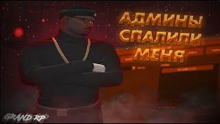 АДМИН СПАЛИЛ МЕНЯ! - GRAND RP