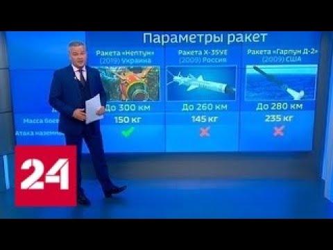 Экс-секретарь СНБО гордится оружием против России, которого нет - Россия 24