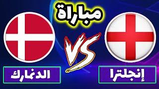 بث مباشر مباريات اليوم يلا شوت كورة لايف kora live