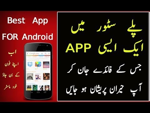 Amazing app for android 2017 youtube amazing app for android 2017 voltagebd Images