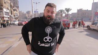 Ahmad Murad - This is Cairo | أحمد نبيل مراد - هنا القاهرة - باسل الحاج