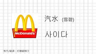 【#囍翻學韓語】麥當勞韓語篇~