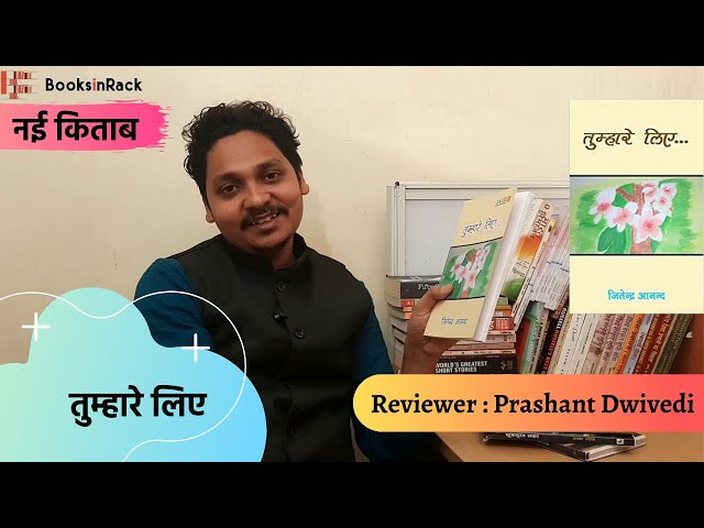 Tumhare Liye by Jitendra Anand | #Book Review By #Prashant Dwevedi | #Nai_Kitab | नई किताब