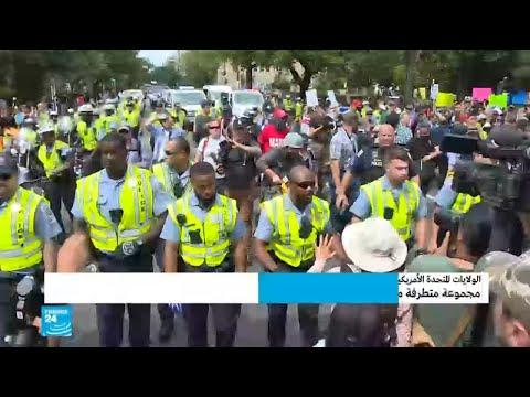 -حفنة- من دعاة تفوق العرق الأبيض يتظاهرون أمام البيت الأبيض  - 14:22-2018 / 8 / 13