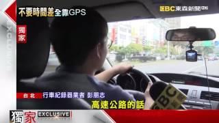 行車紀錄器時間跳掉 業者:關鍵在GPS
