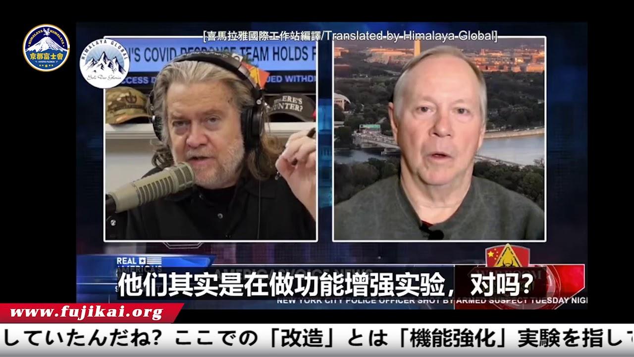 ビル・ガーツ「米国諜報機関はウイルスが研究所由来で、中共軍の生物兵器である強力な証拠を発表」